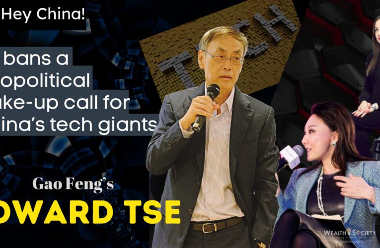 Hey China! US bans a geopolitical wake-up call for China's tech giants: Gao Feng's Ed Tse